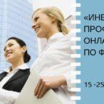 Инвестируй как профи. Онлайн конференция по финансам